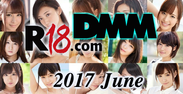 2017年6月人気のアダルト動画・DMM・R18編